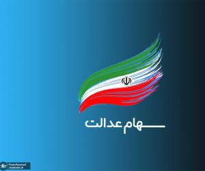 سود سهام عدالت ، واریز سود سهام عدالت برای 43.6 میلیون ایرانی ، |  مجله خبری دکتر سلامی