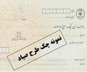 ثبت چک ، ثبت چک در سامانه صیاد اجباری می شود | مجله خبری دکتر سلامی