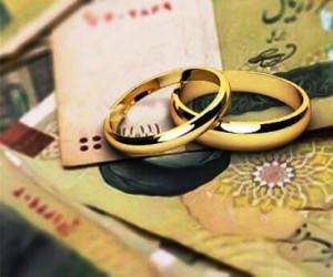 پرداخت وام ازدواج 70میلیونی به بانک ها ابلاغ شد