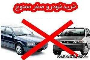 قیمت ماشین صفر ایرانی