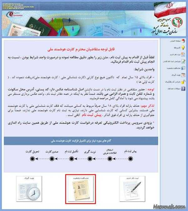 کارت ملی هوشمند ثبت نام اینترنتی