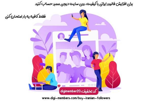 خريد لايك و فالوور ايراني