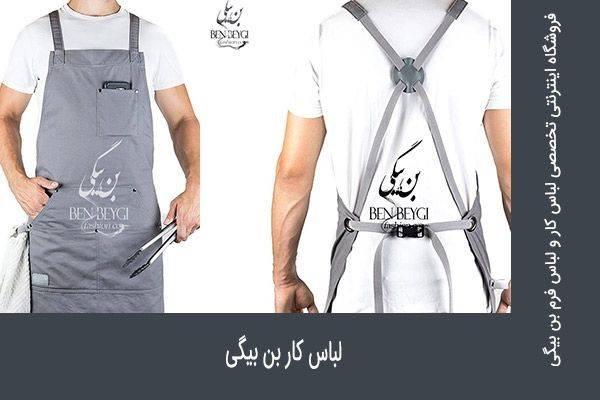 لباس کار مردانه