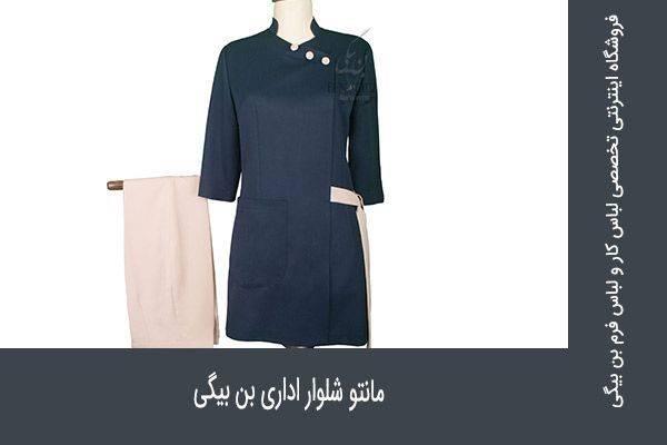 لباس فرم زنانه