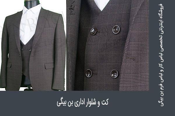 لباس فرم مردانه