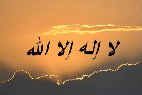 معنی لا اله الا الله