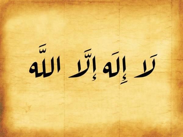 فایده ذکر لا اله الا الله