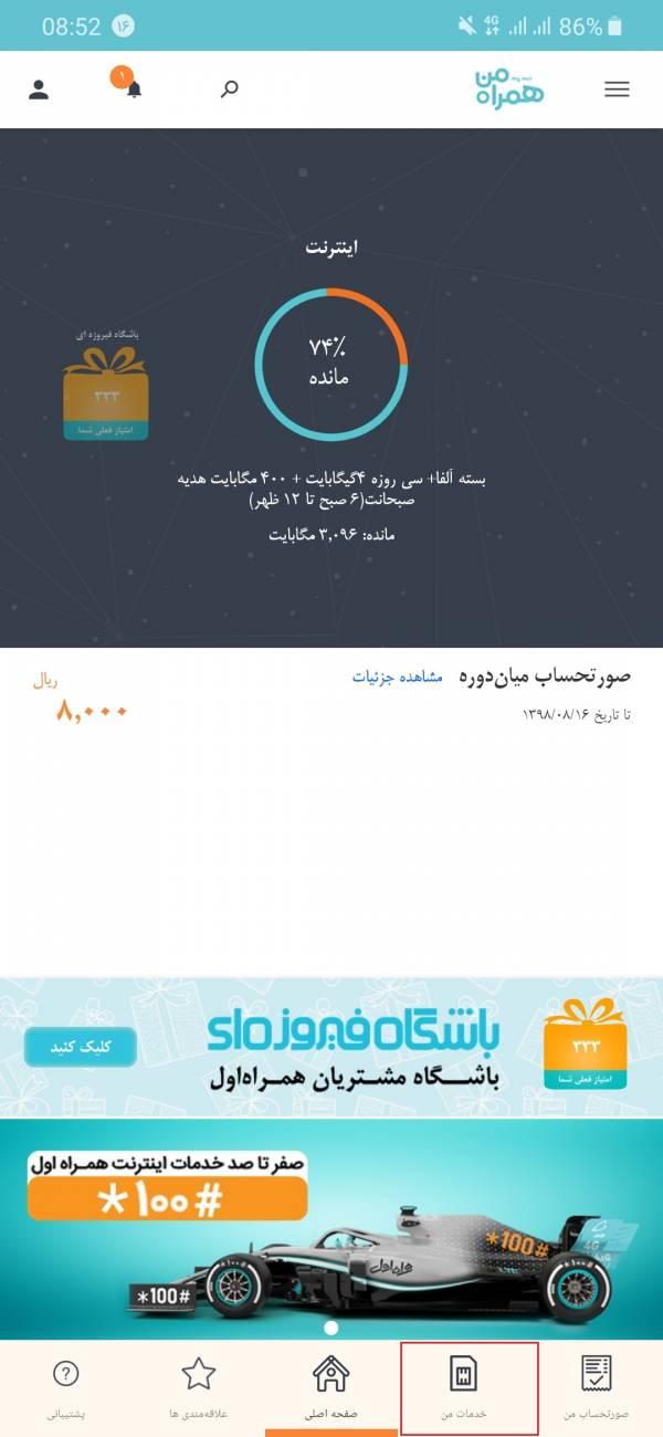بسته اینترنت همراه اول