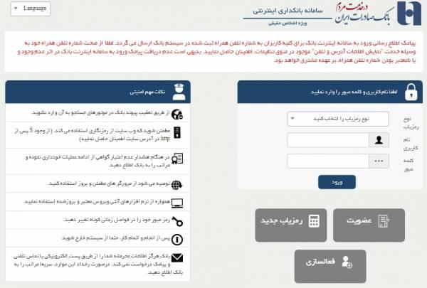 اینترنت بانک صادرات