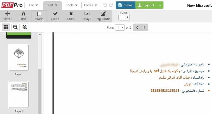 ویرایش pdf