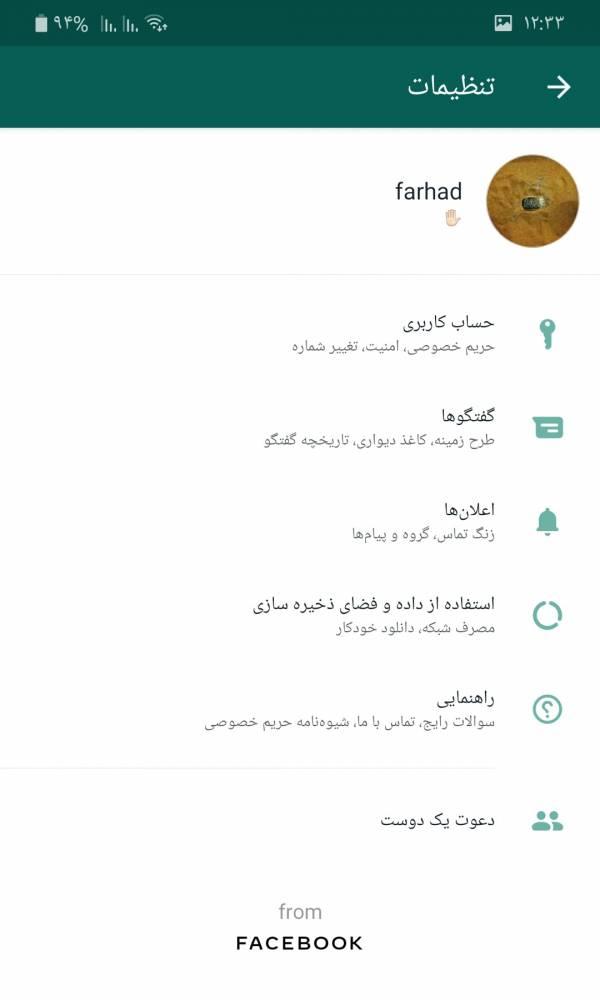 واتساپ فارسی