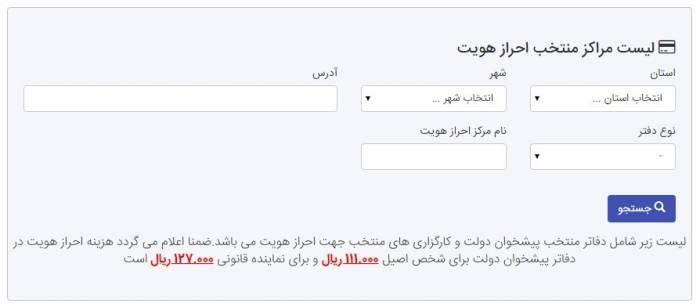 احراز هویت سجام