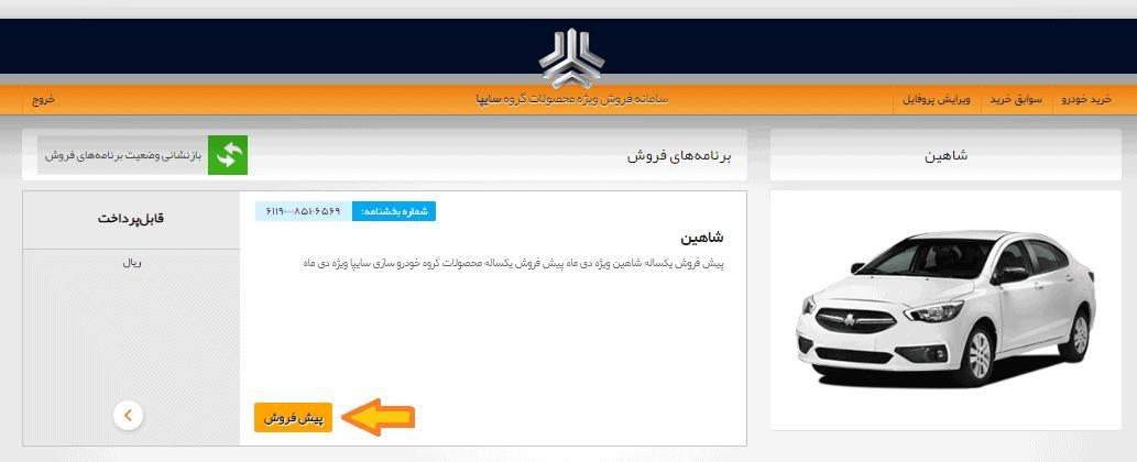 طریقه ثبت نام سایت سایپا