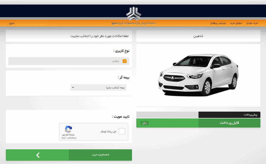 ثبت نام سایت سایپا