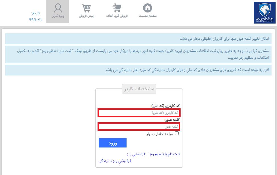 نحوه ثبت نام ایران خودرو