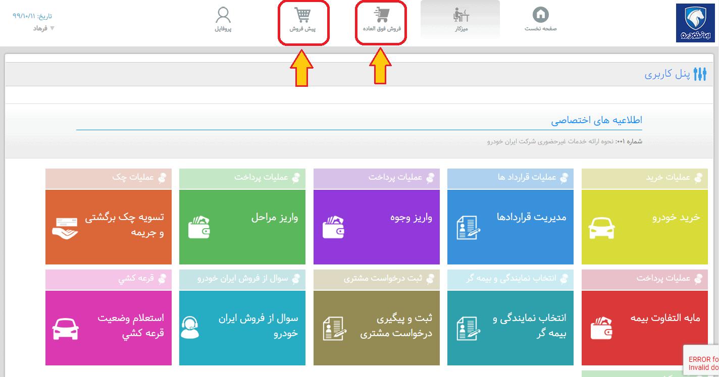طریقه ثبت نام ایران خودرو