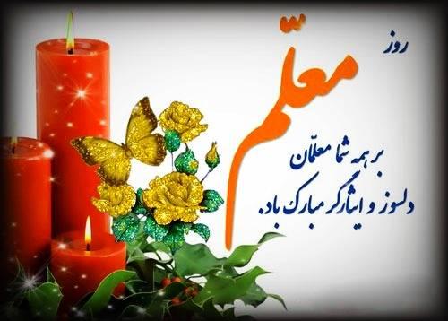 وزوان آنلاین :معلمم روزت مبارک.