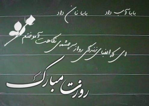 متن تبریک روز معلم از طرف مدیر