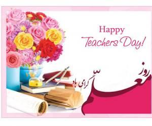 عکس روز معلم مبارک زیبا