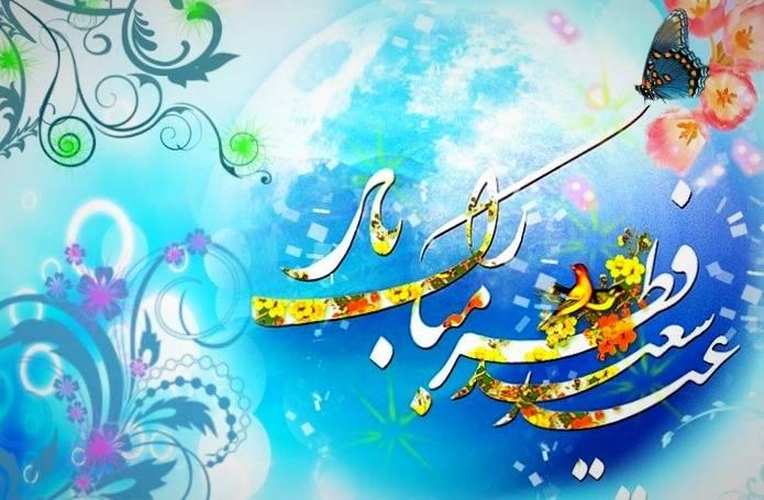 اس ام اس تبریک عید فطر با متن های زیبا