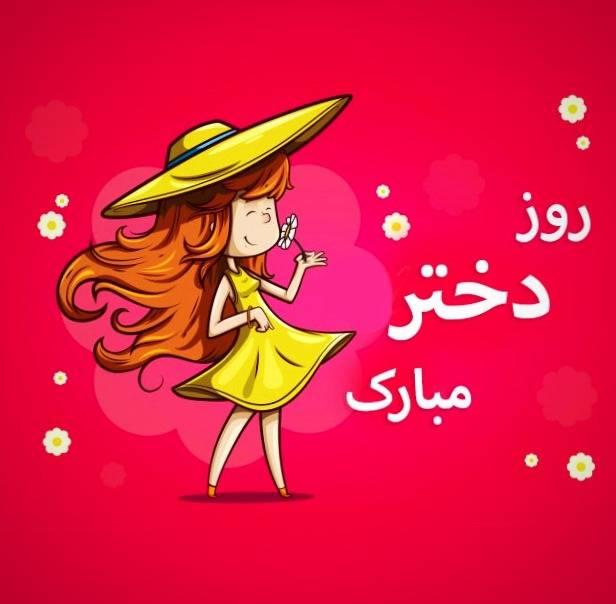 متن جدید پیام تبریک روز دختر و تولد حضرت معصومه (س)
