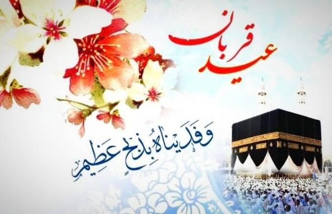 عید قربان روزه حرام است