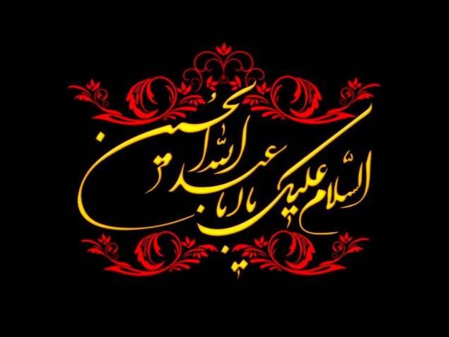 اس ام اس امام حسین