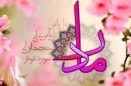روز زن و تولد حضرت زهرا