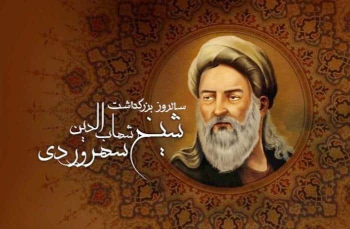 روز بزرگداشت شیخ اشراق