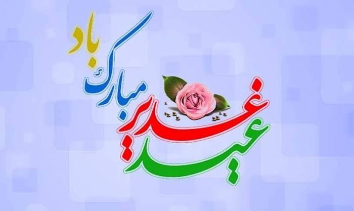 تبریک عید غدیرخم