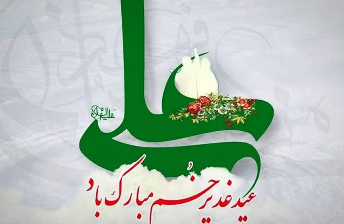متن عید غدیر