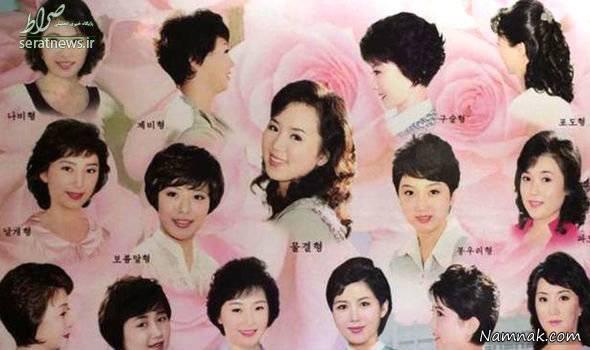 مدل موهای مجاز برای مردم کره شمالی! + تصاویر