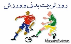 تبریک روز معلم ورزش