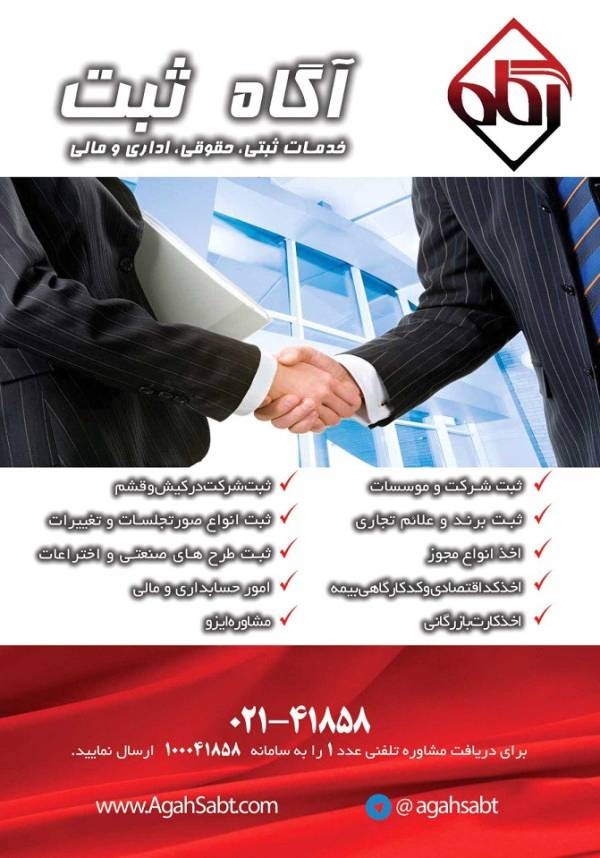 خدمات ثبت شرکت