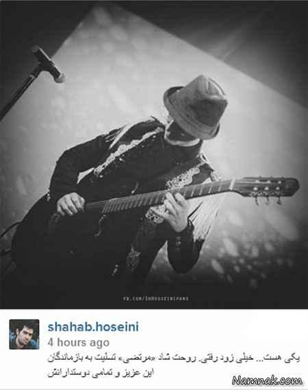 پیام تسلیت شهاب حسینی