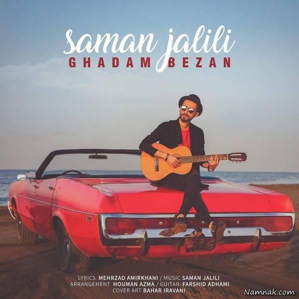 گیتار زدن سامان جلیلی