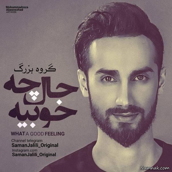 آلبوم چه حال خوبیه سامان جلیلی