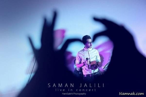 سامان جلیلی