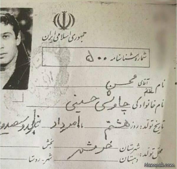 شناسنامه محسن چاوشی