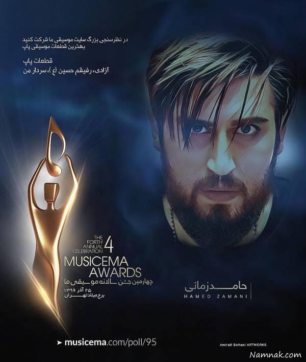 حامد زمانی در جشنواره موسیقی ما