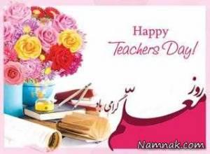 تبریک روز معلم همسر