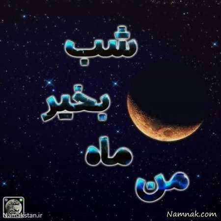 Image result for ‫شب خوش‬‎