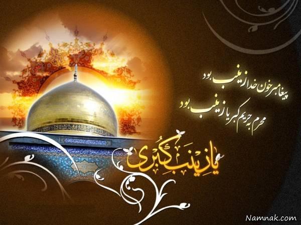 نتیجه تصویری برای عکس مطلب در مورد شهادت حضرت زینب علیه السلام