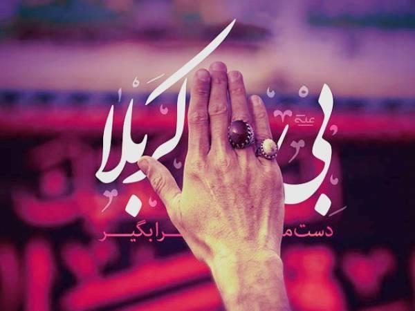 پیامک تسلیت تاسوعا و عاشورای حسینی
