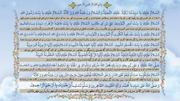 زیارت نامه حضرت رقیه