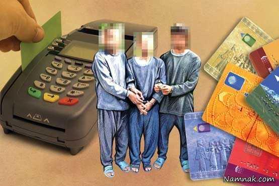 چگونه از کارت بانکی شما سرقت می شود؟