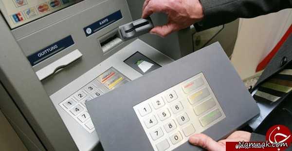 شگردی برای ربودن کارت بانکی شما