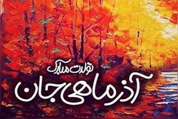 تبریک تولد متولد آذر