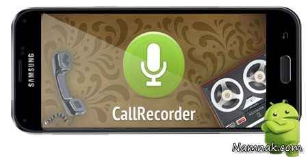 برنامه Call Recorder Full