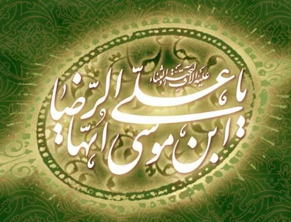 دعای امام رضا(ع)